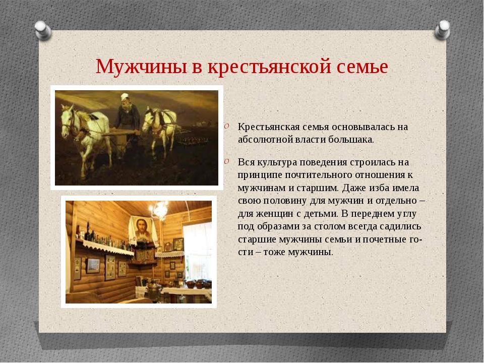 Мужчины в крестьянской семье Крестьянская семья основывалась на абсолютной вл...