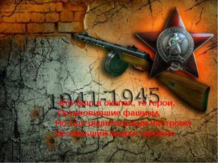 Кто был в окопах, те герои, Остановившие фашизм, Но тыл решительным настроем