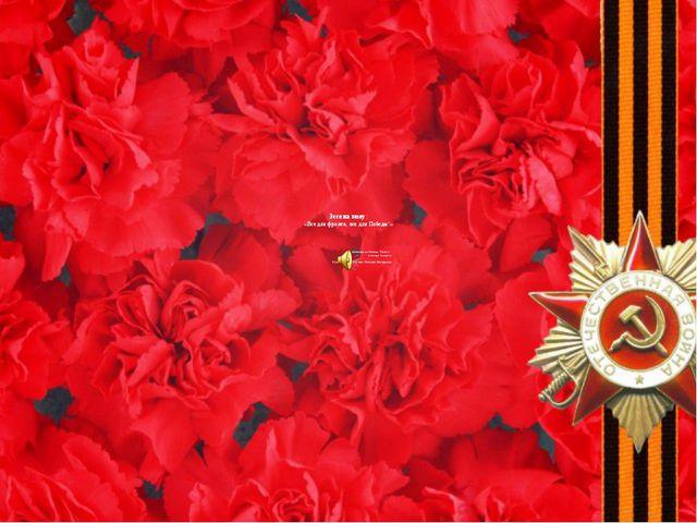 Эссе на тему : «Все для фронта, все для Победы!» Выполнила: Попова Ульяна...