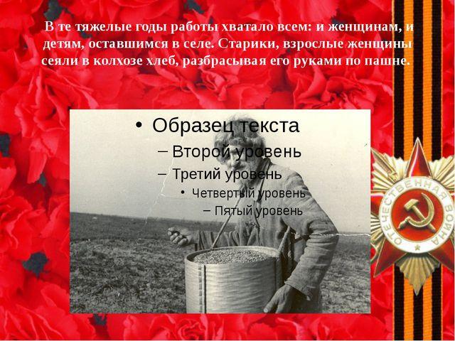 В те тяжелые годы работы хватало всем: и женщинам, и детям, оставшимся в сел...