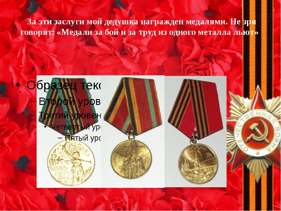 За эти заслуги мой дедушка награжден медалями. Не зря говорят: «Медали за бо...
