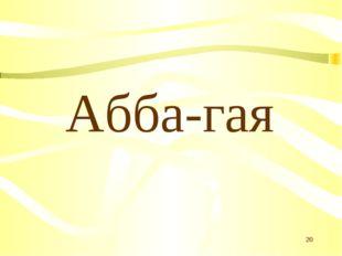 Абба-гая *