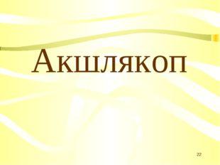 Акшлякоп *