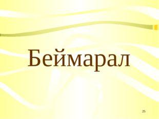 Беймарал *