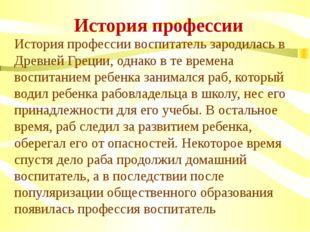 История профессии История профессии воспитатель зародилась в Древней Греции,