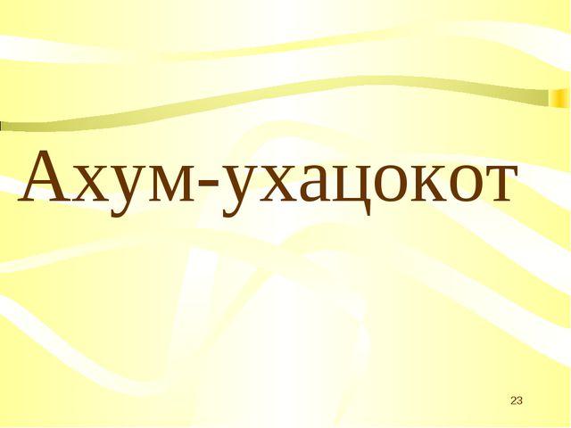 Ахум-ухацокот *