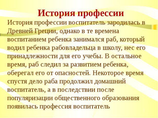 История профессии История профессии воспитатель зародилась в Древней Греции,...
