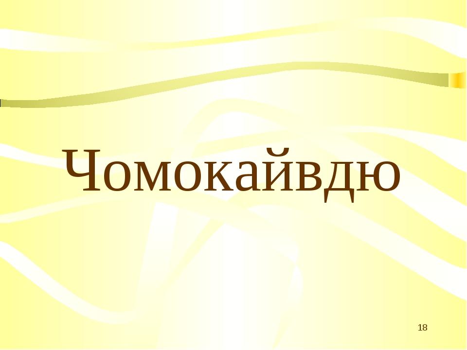 Чомокайвдю *
