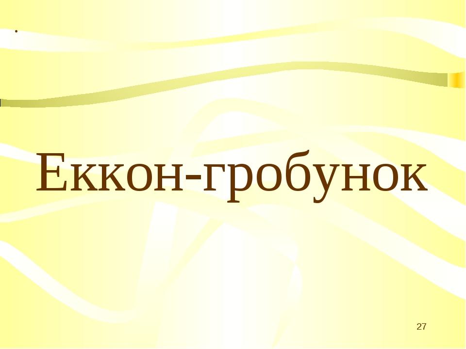 . Еккон-гробунок *