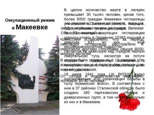 Оккупационный режим в Макеевке На рассвете 22 июня загремела, покрыла землю ч