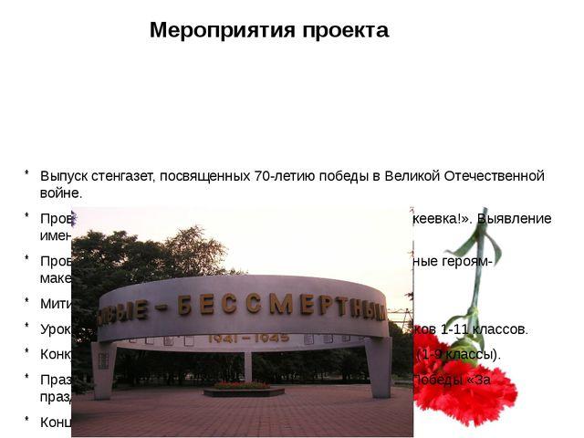Мероприятия проекта Выпуск стенгазет, посвященных 70-летию победы в Великой О...
