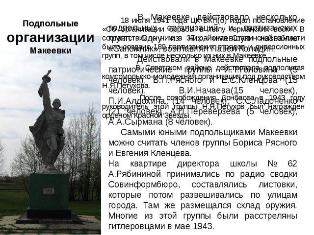 Подпольные организации Макеевки 18 июля 1941 года ЦК ВКП(б) издал постановлен...