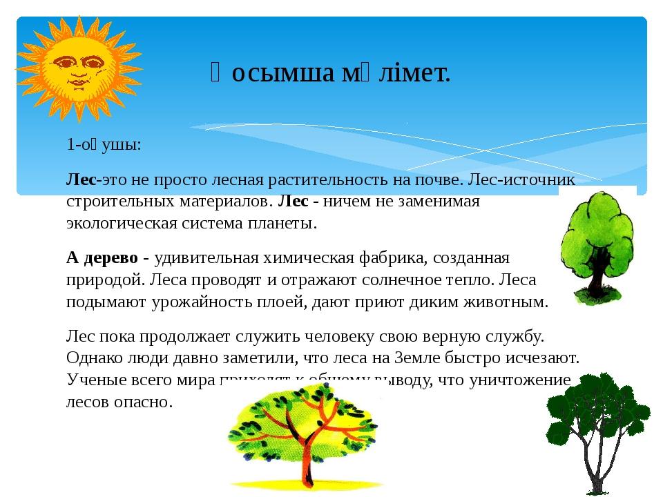 1-оқушы: Лес-это не просто лесная растительность на почве. Лес-источник строи...