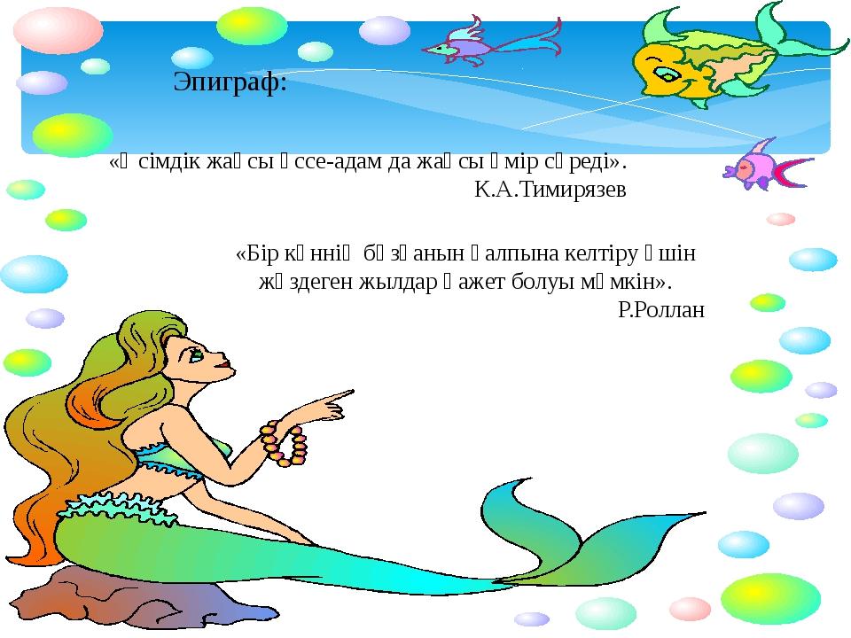 Эпиграф: «Өсімдік жақсы өссе-адам да жақсы өмір сүреді». К.А.Тимирязев «Бір к...