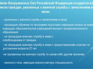 Запас Вооруженных Сил Российской Федерации создается из числа граждан, уволен