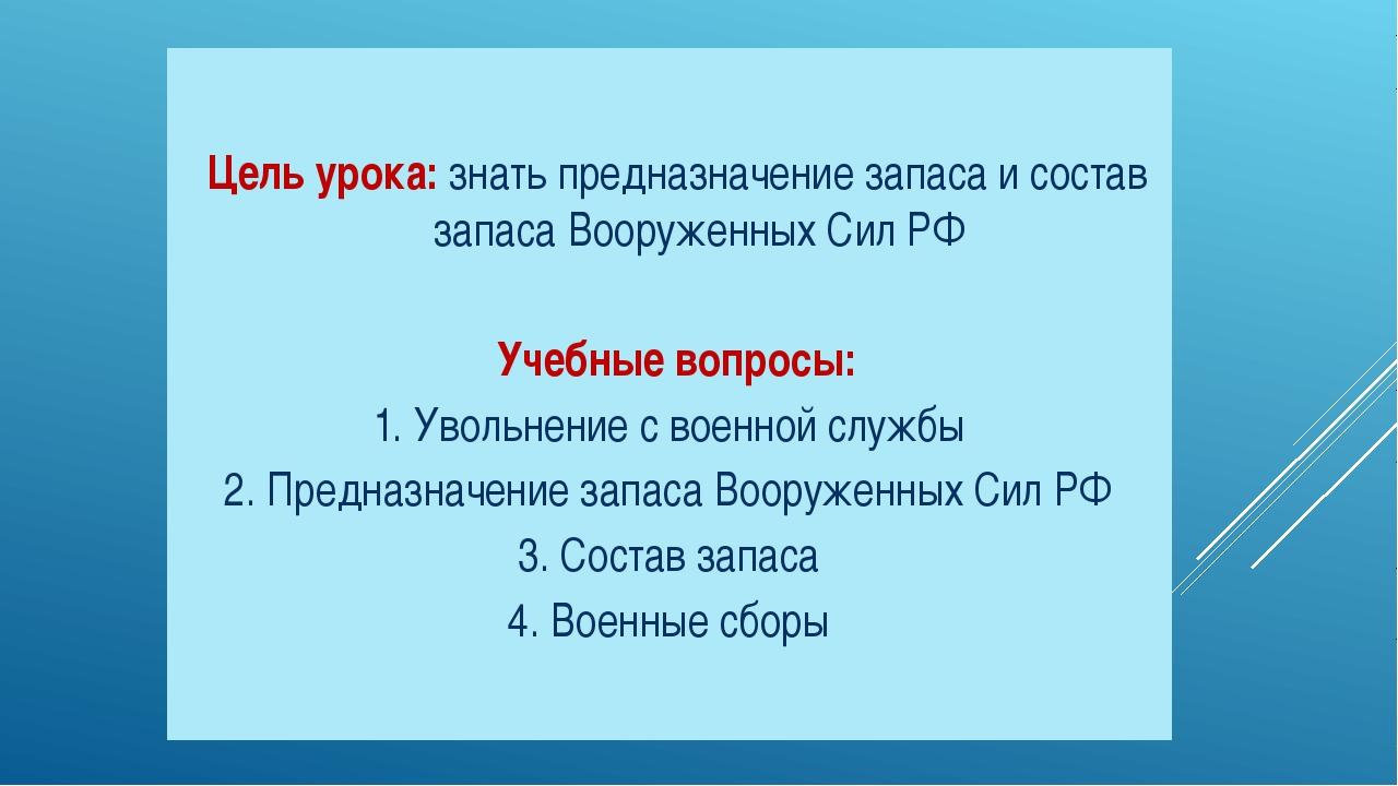 Цель урока: знать предназначение запаса и состав запаса Вооруженных Сил РФ Уч...