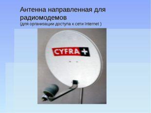 Антенна направленная для радиомодемов (для организации доступа к сети Interne