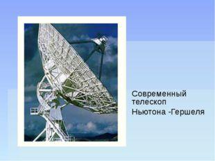 Современный телескоп Ньютона -Гершеля