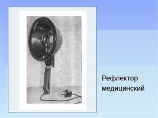 Рефлектор медицинский