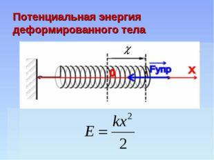 Потенциальная энергия деформированного тела