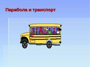 Парабола и транспорт