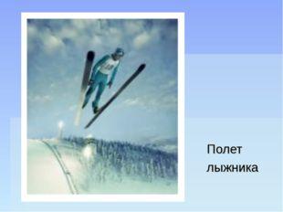 Полет лыжника