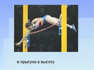 и прыгуна в высоту