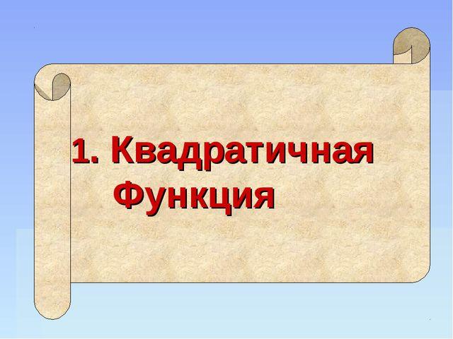 1. Квадратичная Функция