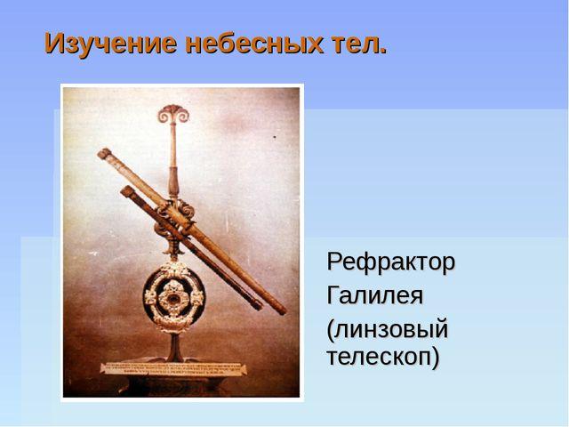 Изучение небесных тел. Рефрактор Галилея (линзовый телескоп)