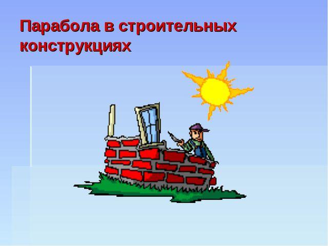 Парабола в строительных конструкциях