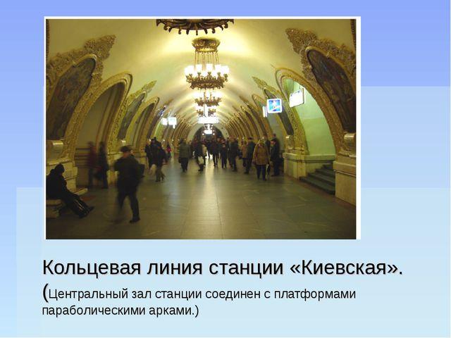 Кольцевая линия станции «Киевская». (Центральный зал станции соединен с платф...