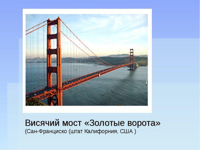 Висячий мост «Золотые ворота» (Сан-Франциско (штат Калифорния, США )