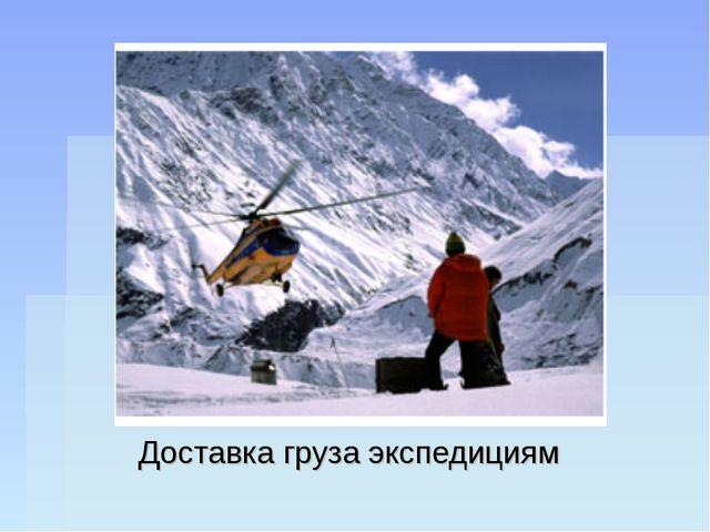 Доставка груза экспедициям