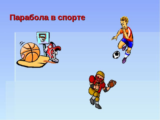 Парабола в спорте