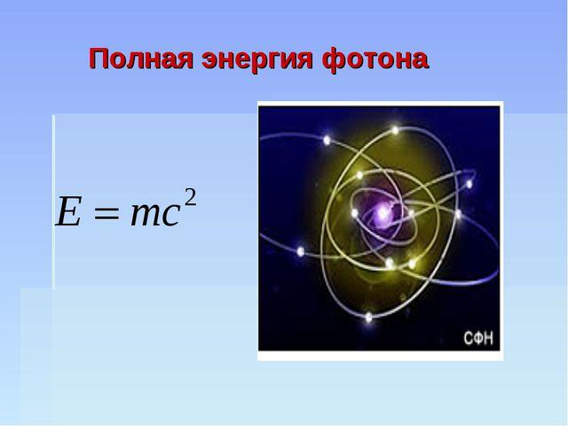 Полная энергия фотона