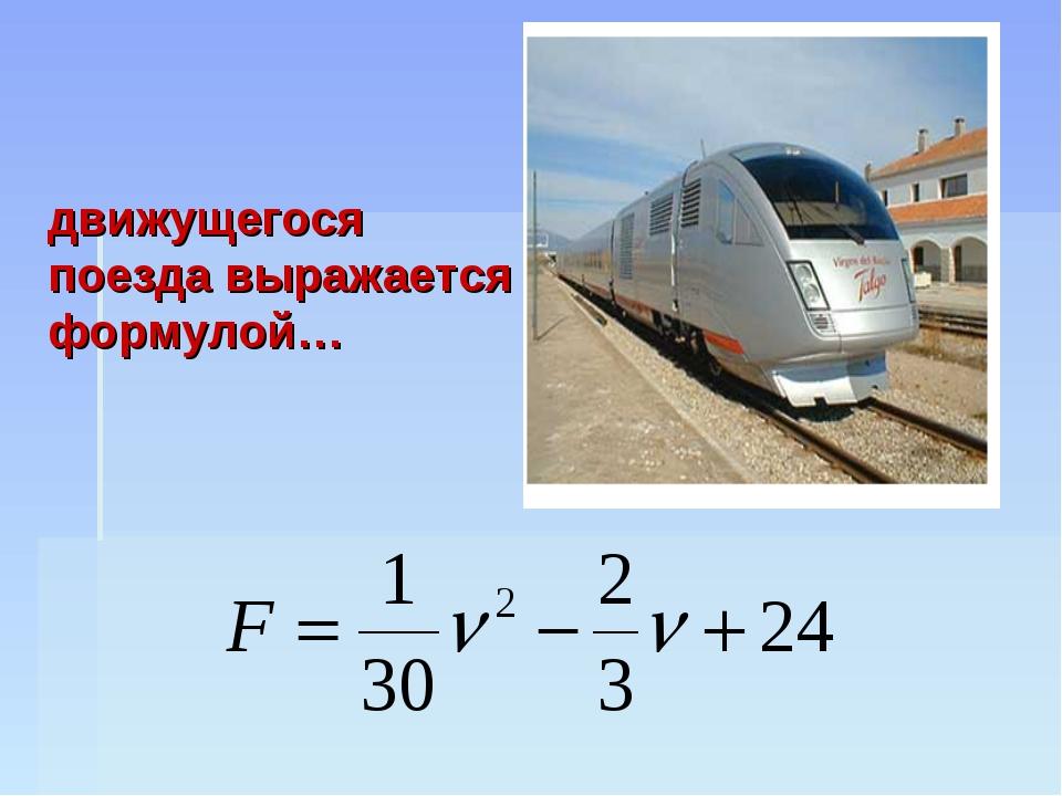 движущегося поезда выражается формулой…