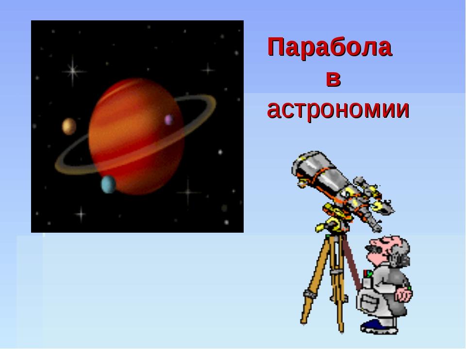 Парабола в астрономии