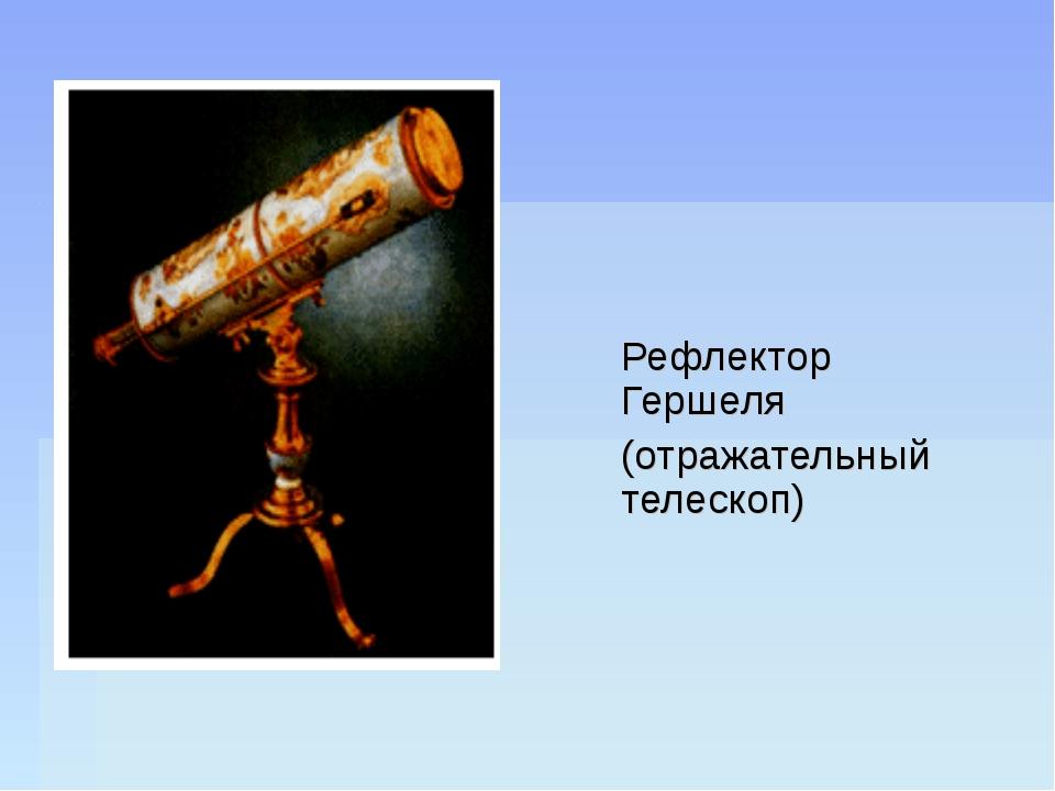 Рефлектор Гершеля (отражательный телескоп)
