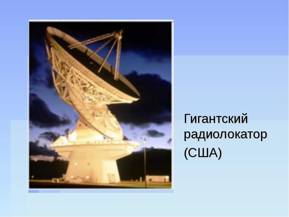 Гигантский радиолокатор (США)