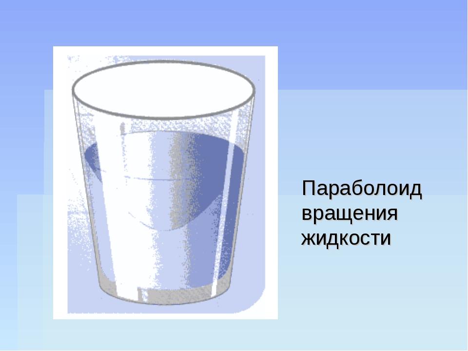 Параболоид вращения жидкости