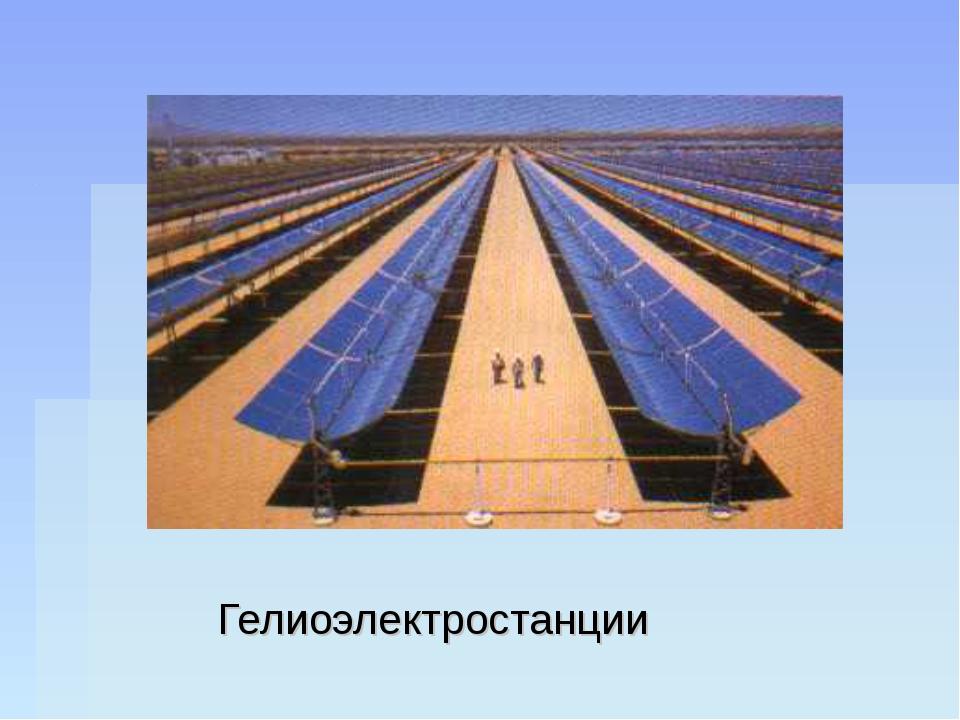Гелиоэлектростанции