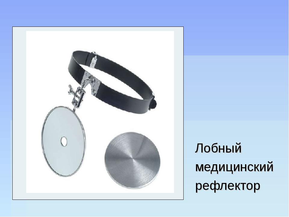 Лобный медицинский рефлектор