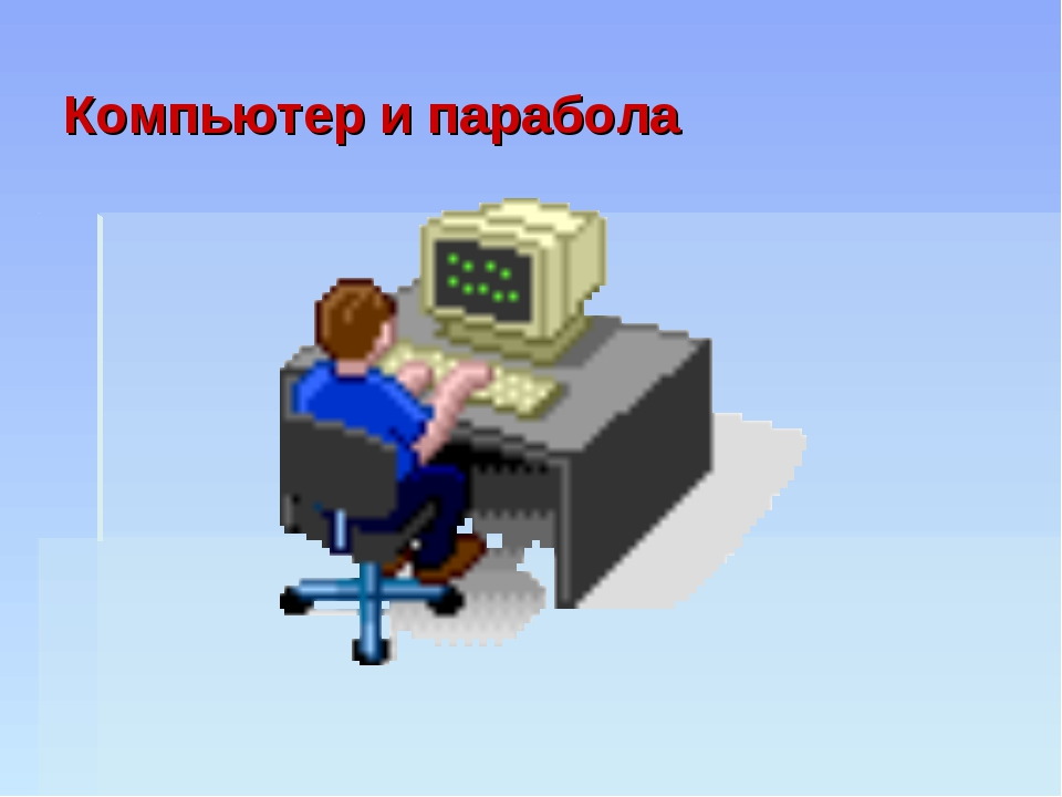 Компьютер и парабола