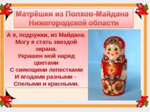 А я, подружки, из Майдана. Могу я стать звездой экрана. Украшен мой наряд цве