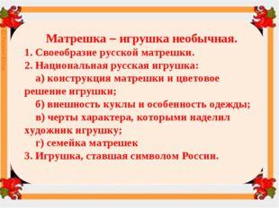 Матрешка – игрушка необычная. 1. Своеобразие русской матрешки. 2. Национальна