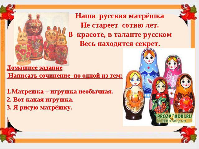 Наша русская матрёшка Не стареет сотню лет. В красоте, в таланте русском В...
