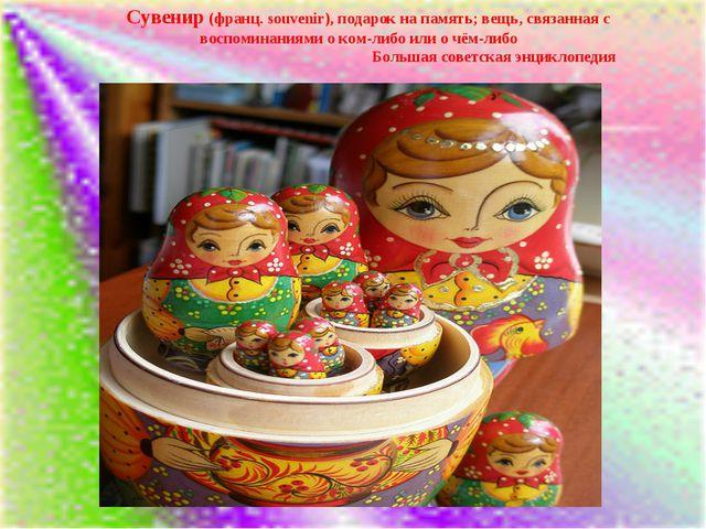 Сувенир (франц. souvenir), подарок на память; вещь, связанная с воспоминания...