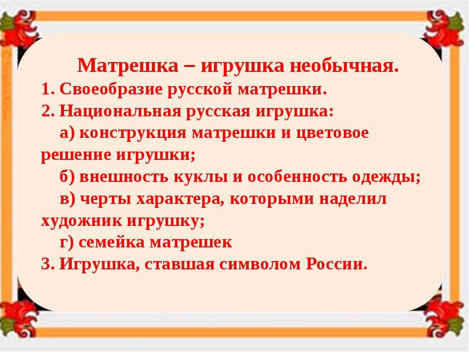 Матрешка – игрушка необычная. 1. Своеобразие русской матрешки. 2. Национальна...