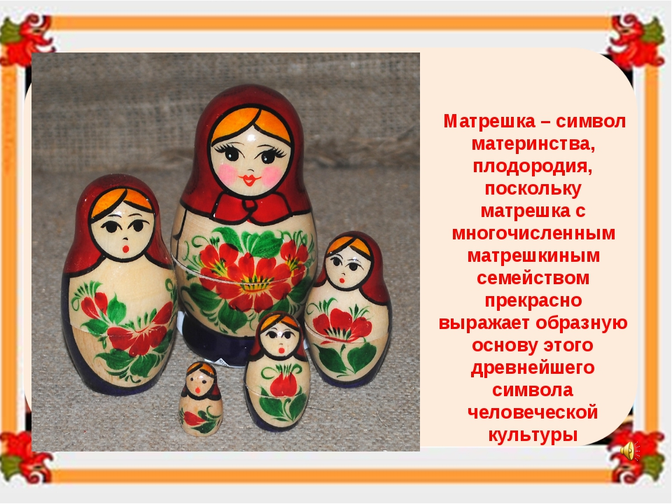 Матрешка – символ материнства, плодородия, поскольку матрешка с многочисленн...