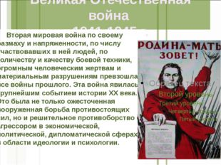 Великая Отечественная война 1941-1945 г. Вторая мировая война по своему разма